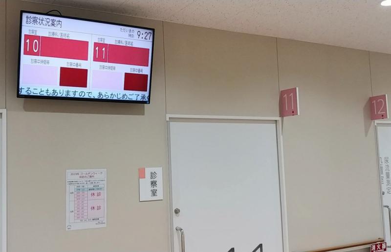 診察室モニター